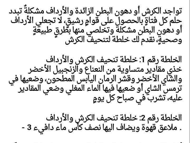 صورة وصفات للتخلص من الكرش , وصفه للتخص من الكرش