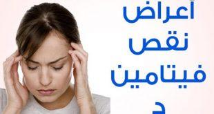 صوره اعراض نقص فيتامين د عند النساء , اعراض نقص فيتامين د وعلاجه
