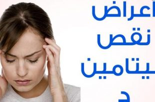 بالصور اعراض نقص فيتامين د عند النساء , اعراض نقص فيتامين د وعلاجه 1709 2 310x205