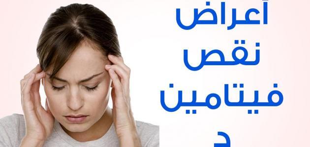 صور اعراض نقص فيتامين د عند النساء , اعراض نقص فيتامين د وعلاجه