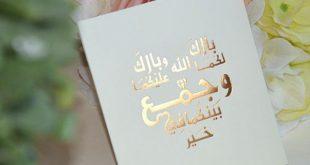 صور تهنئة زواج , بطاقات مباركه للعروسين