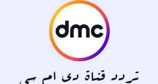 صوره تردد قناة dmc , تردد مجموعه قنوات dmc