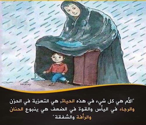 صورة صور عن حنان الام , صور عن حنية الامهات