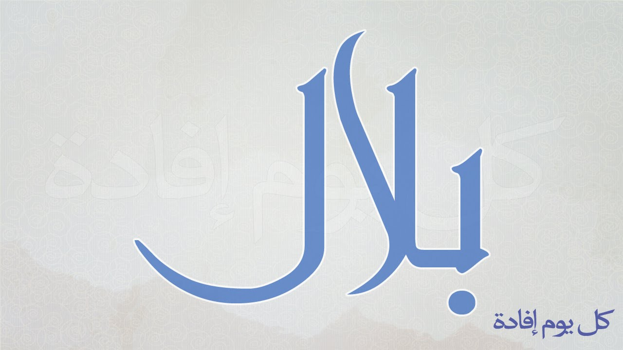 صورة معنى اسم بلال , اسم بلال