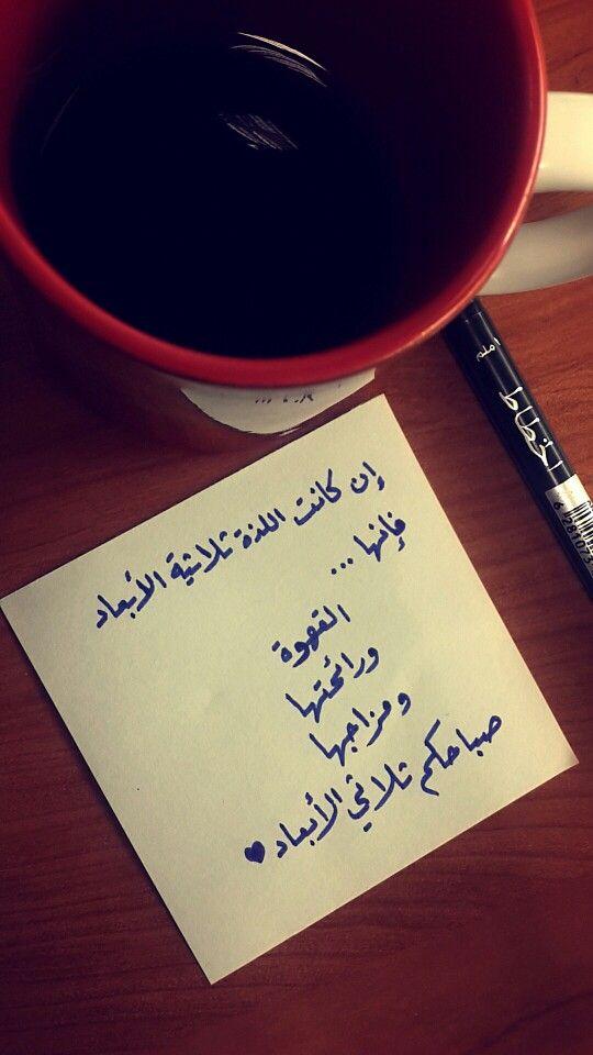 صورة رسائل صباحية للحبيب , اجمل الكلمات لتصبح على الحبيب