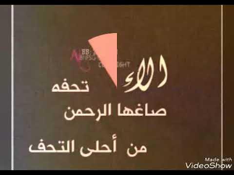 صورة صور اسم الاء , معني اسم الاء