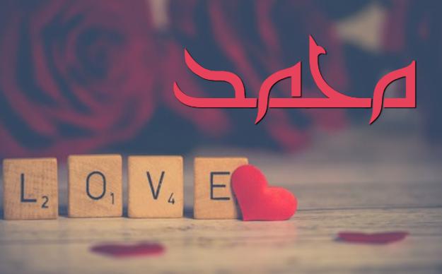 صورة معنى اسم محمد , معانى اسماء