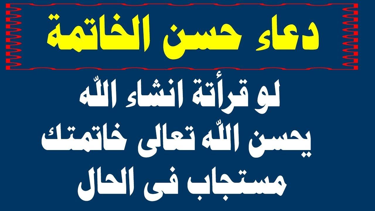 بالصور دعاء حسن الخاتمة , اجمل الادعيه لخاتمه ترضى الله و رسوله 181 1