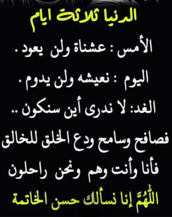 بالصور دعاء حسن الخاتمة , اجمل الادعيه لخاتمه ترضى الله و رسوله 181 2