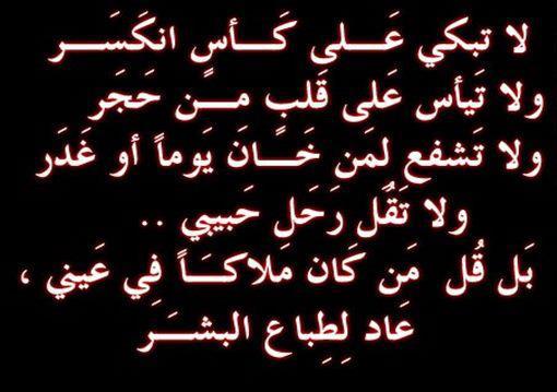 صورة شعر عتاب للحبيب , افضل الاشعار للعتاب