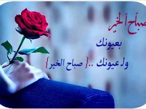 صورة صباح الورد حبيبي , احلى صباح على حبيبي