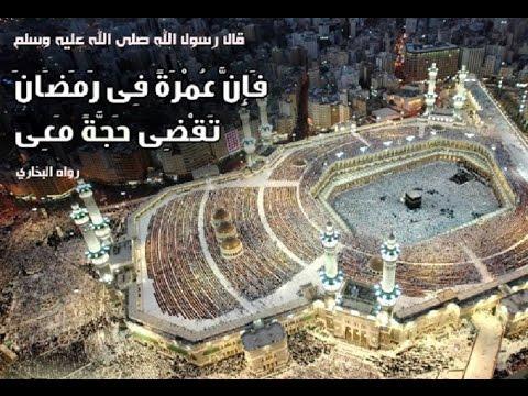 صور العمرة في رمضان , فضل العمره في رمضان