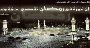 العمرة في رمضان , فضل العمره في رمضان