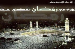 صوره العمرة في رمضان , فضل العمره في رمضان