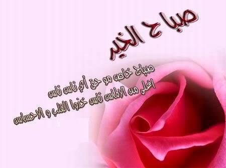 صور مسجات صباح الخير حبيبي , احلى مسجات للصباح