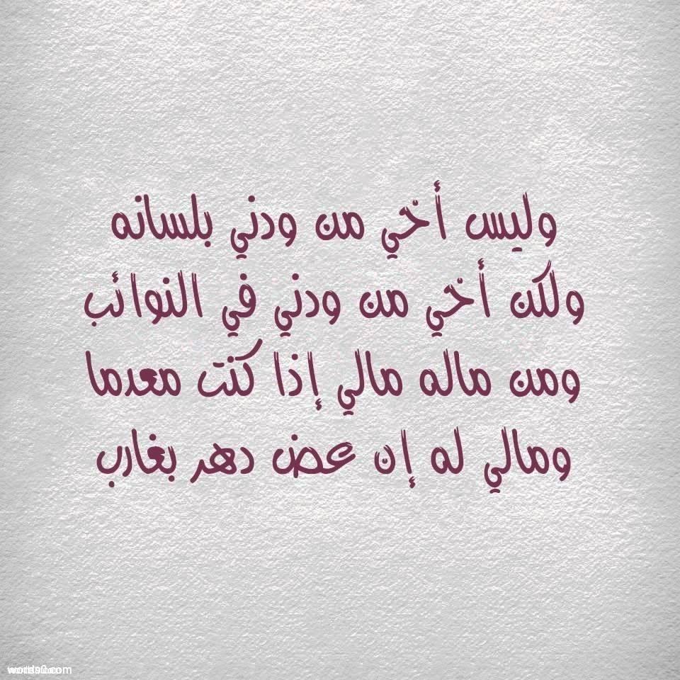 صورة قصيدة عن الاخ , احلى قصيدة للاخ