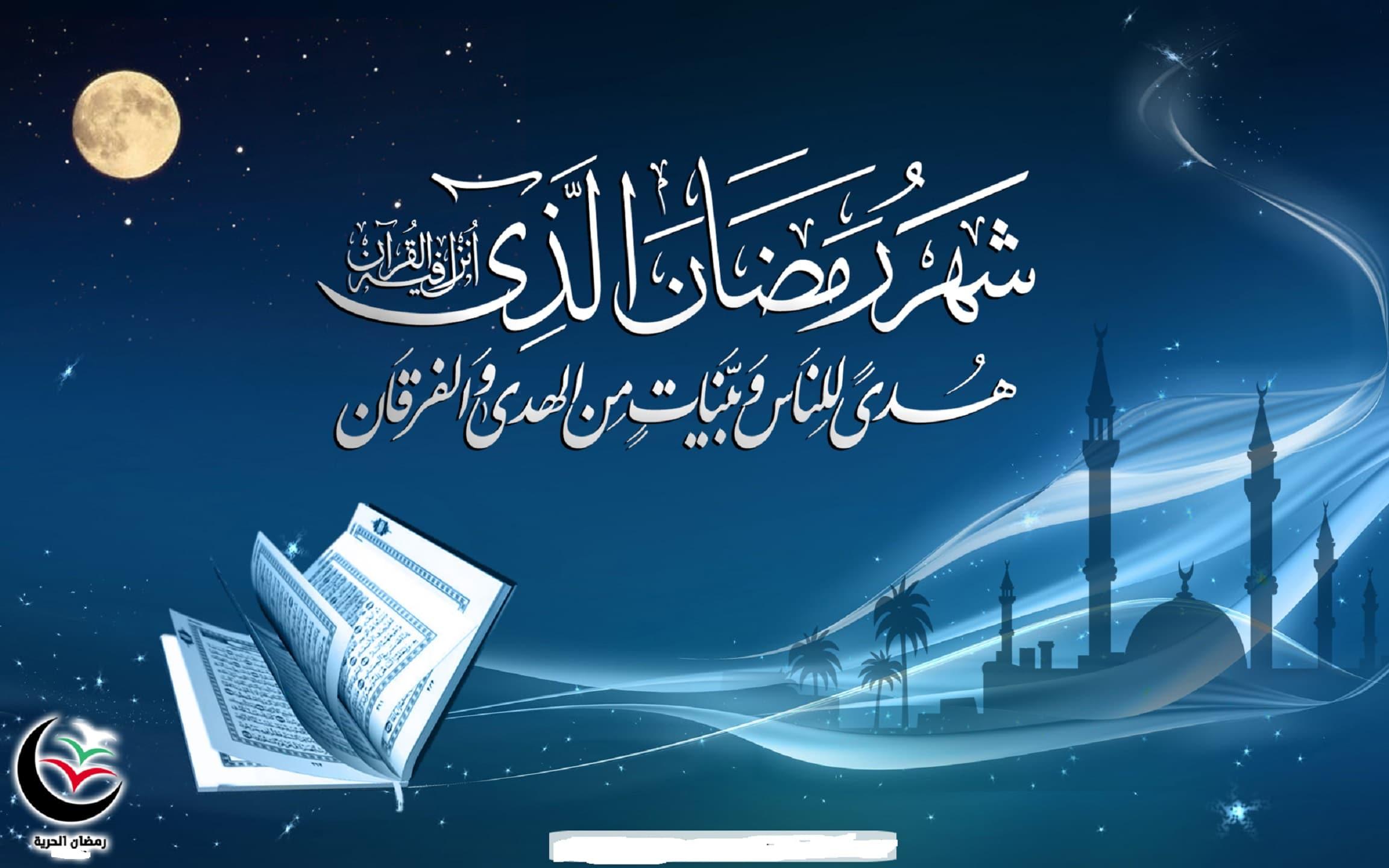صورة شهر رمضان 2019 , شهر الصيام 2019