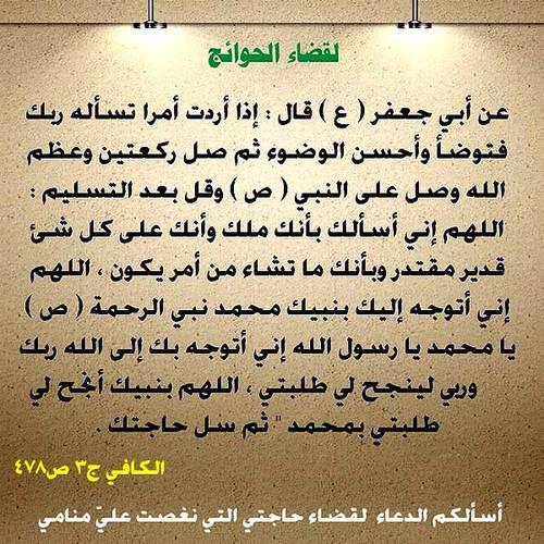 صورة دعاء لقضاء الحوائج , دعاء لقضاء الحاجه