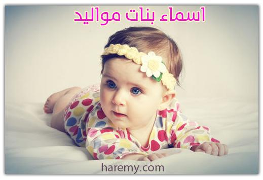 صورة معاني اسماء بنات , صور اسماء بنات 1939 4