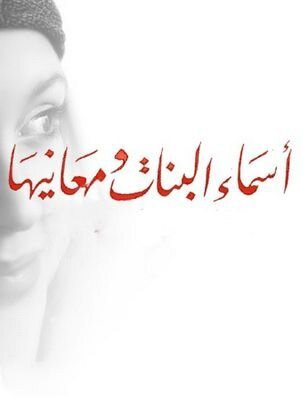 صورة معاني اسماء بنات , صور اسماء بنات
