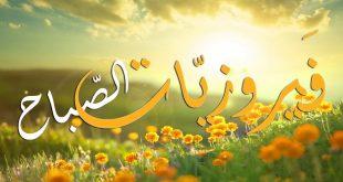 بالصور كلمات الصباح والتفاؤل , هرمون السعاده و صباح التفاؤل 195 13 310x165