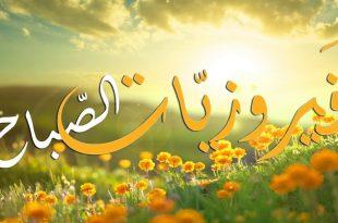 صورة كلمات الصباح والتفاؤل , هرمون السعاده و صباح التفاؤل