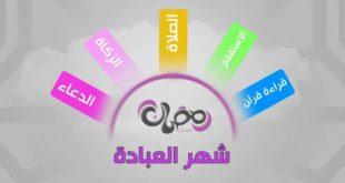صورة معلومات عن شهر رمضان , شهر الرحمه والمغفرة