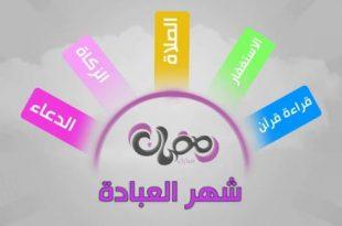 صوره معلومات عن شهر رمضان , شهر الرحمه والمغفرة