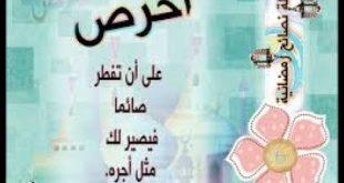 صورة نصائح رمضانية , نصائح مهمه للصائمين