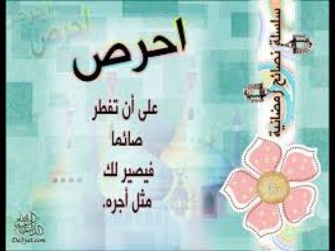 صورة نصائح رمضانية , نصائح مهمه للصائمين 1998