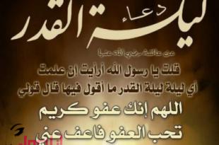 بالصور ادعية في رمضان , اجمل ادعيه فى رمضان 2052 1 310x205