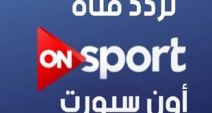 صوره تردد قناة on sport عربسات , تردد قنوات رياضيه