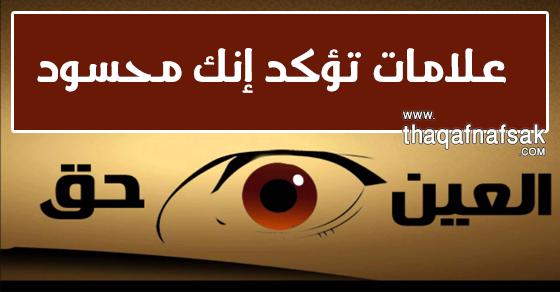 صورة علامات الحسد , علامات العين والحسد
