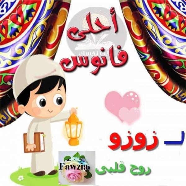 صورة فانوس رمضان بالاسماء , اجمل واحلى فاونيس بالاسماء