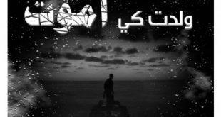 صوره كلمات حزينة عن الفراق , كلمات حزينه عن فراق الاحباب