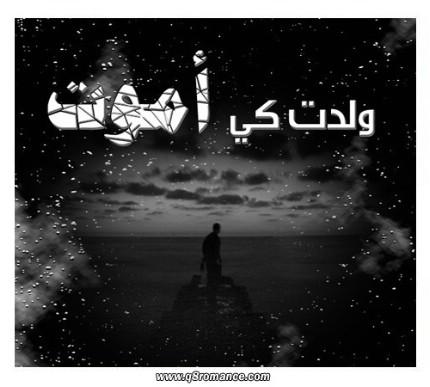 صورة كلمات حزينة عن الفراق , كلمات حزينه عن فراق الاحباب