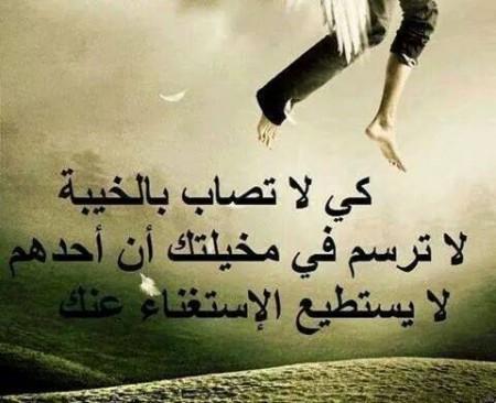 بالصور صور مع كلام , اجمل بوستات كلاميه 2166 2