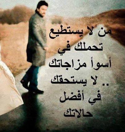بالصور صور مع كلام , اجمل بوستات كلاميه 2166 8