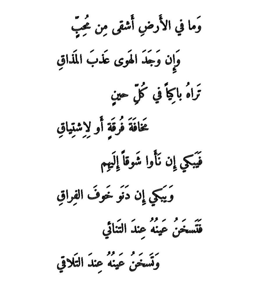 صورة قصائد غزل , اجمل قصائد الحب والغزل