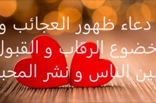 صورة دعاء يجعل الناس يحبوني , من اجمل الادعيه تجعل الناس يحبوك