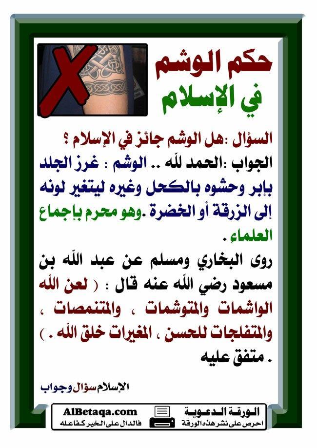 منفى أرملة اندفاع حكم التاتو في الاسلام Myfirstdirectorship Com