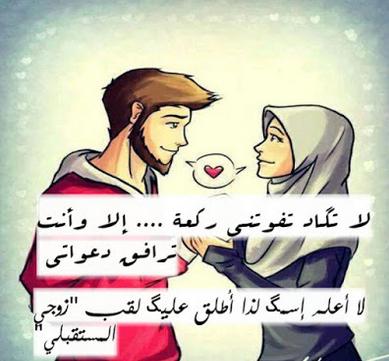 صورة كلمات رومانسية للزوج , كلمات حب ورومانسيه للزوج