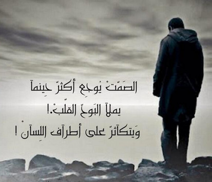 صورة حكم عن الصمت , عبارات وحكم عن الصمت