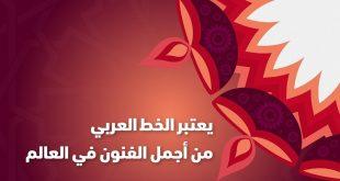 صوره معلومات عن اللغه العربيه , الكثير من المعلومات عن اللغه العربيه