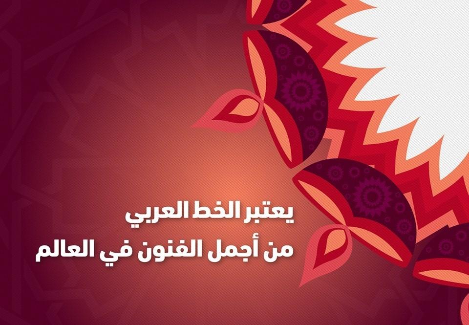 صور معلومات عن اللغه العربيه , الكثير من المعلومات عن اللغه العربيه