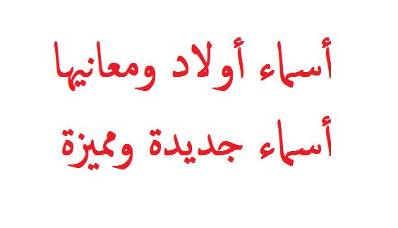 صورة اسماء اولاد ٢٠١٧ , اجمل اسماء ولاد 2019