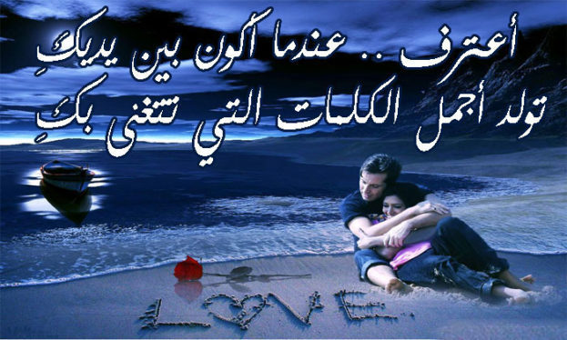 بالصور اجمل كلام للحبيب , احلي واجمل كلام رومانسي للحبيب 2298 4