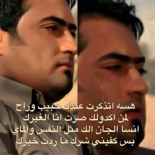 صورة شعر حب عراقي , اجمل شعر حب عراقي 2302 1