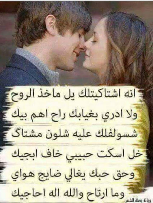 صورة شعر حب عراقي , اجمل شعر حب عراقي 2302 2