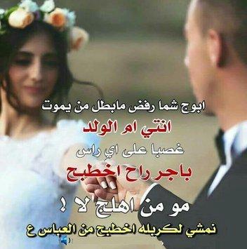 صورة شعر حب عراقي , اجمل شعر حب عراقي 2302